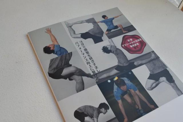 【オンライン】初級アスリートヨガ指導員養成講座3月コース