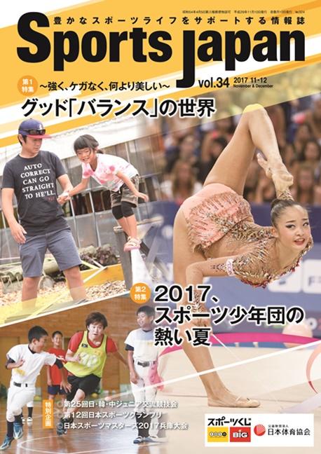 日本体育協会 SportsJapan 特集